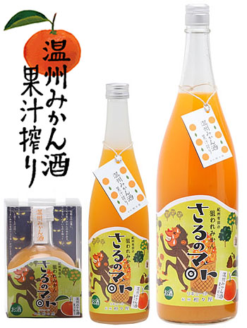 Unshiu Mikan Liquor(made only from fruit flesh)
